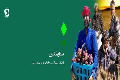 بررسی و پیگیری مشکلات کشاورزان
