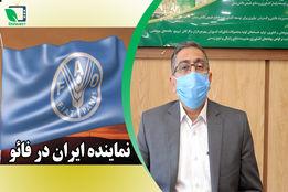 اولین مصاحبه تلویزیونی نماینده ایران در فائو