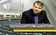 اعلام حمایت تعدادی از نمایندگان مجلس شورای اسلامی از دکتر سید جواد ساداتی نژاد در گفتگوی اختصاصی با خبرنگار کشاورزپلاس