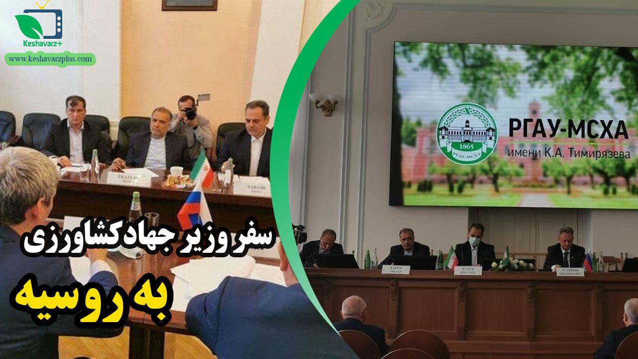 سفر کاظم خاوازی وزیر جهاد کشاورزی به مسکو
