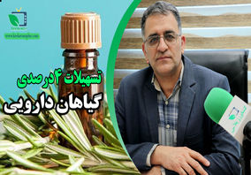 تسهیلات 4درصدی برای توسعه کشت گیاهان دارویی